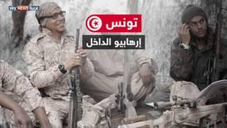 تونس.. جدل بشأن العائدين من داعش