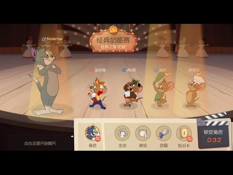 TOM AND JERRY Netease Game - Tom Gameplay