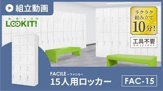 【LOOKIT!】FACILEシリーズ『15人用ロッカー』組み立て動画 fac-15