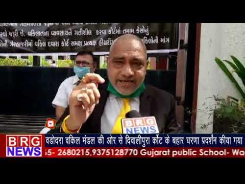 vadodara वकील मंडल की और से दीवालीपुरा कोर्ट  के बहार धरणा प्रदर्शन किया गया BRG NEWS