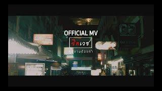 กูมีงานต้องทำ-จิตเวช (((OFFICIAL MV)))