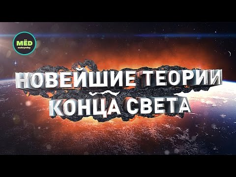 Новейшие теории конца света