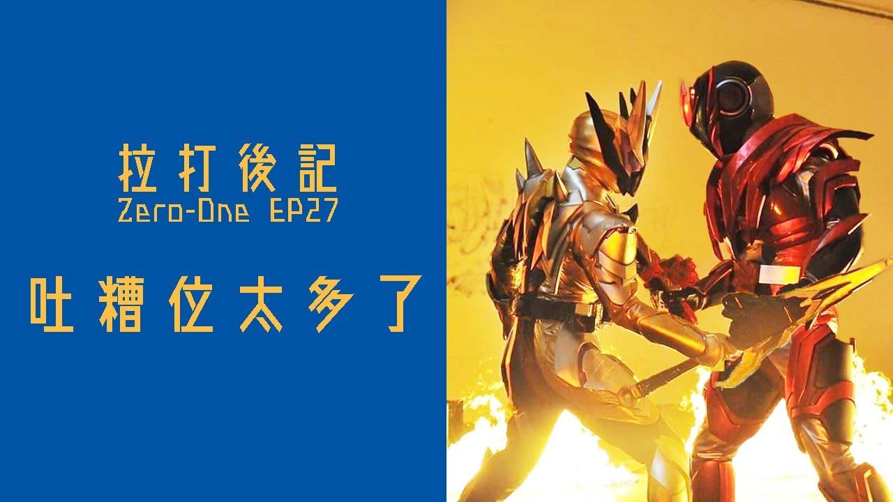 【拉打觀後感】 幪面超人01 第27集 - 這集吐糟位太多了 / Review Kamen Rider Zero-One EP27 - YouTube