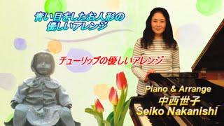 中西世子 桐朋学園大学音楽学部作曲理論学科・作曲専攻卒業 http://ange...