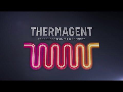 Презентация «Термагент»