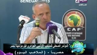 الملاعب اليوم - المؤتمر الصحفي لفريق الجزائر... قبل مباراة المنتخب الوطني  الاوليمبي
