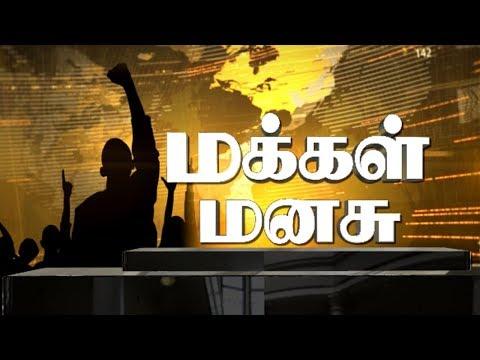 #MakkalManasu #JayaPlusMakkalManasu  தற்கொலை.... ? - மக்கள் மனசு 26-05-2019  Facebook - https://www.facebook.com/jayapluschannel/  Twitter - https://www.twitter.com/jayapluschannel  Website - www.jayanewslive.com