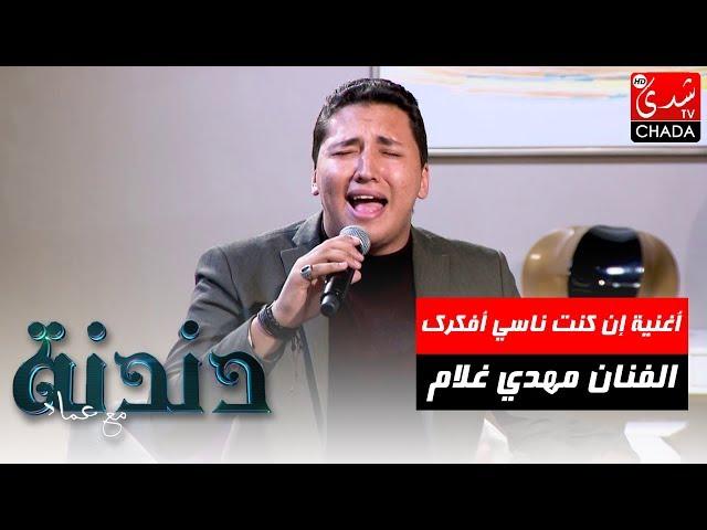 أغنية إن كنت ناسي أفكرك من أداء الفنان مهدي غلام في برنامج دندنة مع عماد النتيفي