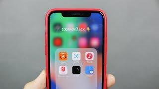 ЭТО - САМЫЕ КРУТЫЕ ПРИЛОЖЕНИЯ НА iPhone!