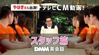 ネットで楽しく英会話ができる「DMM英会話」 http://eikaiwa.dmm.com/