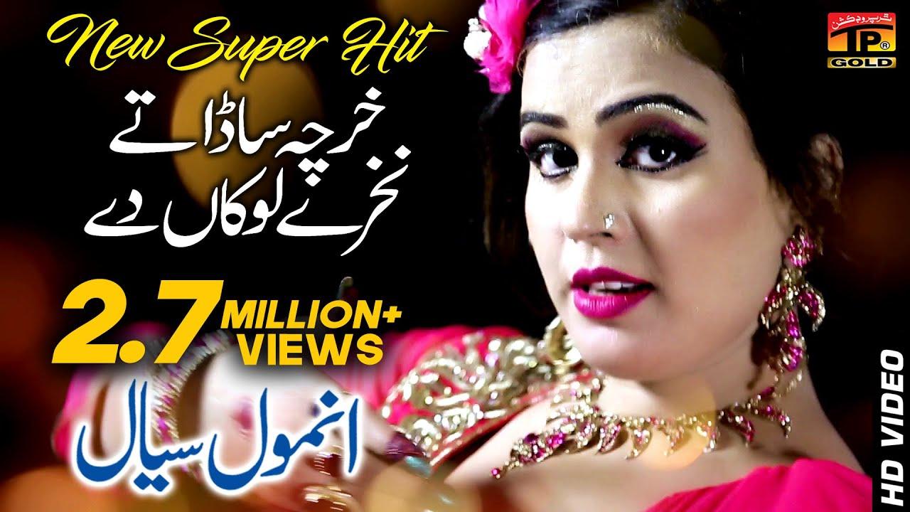 kharcha sada nakhre lokan day anmol sayal latest song latest punjabi saraiki