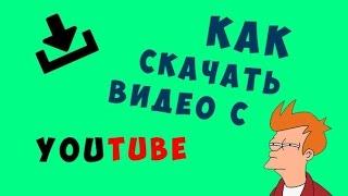 Видео Урок #3 | Как скачать видео с YouTube | 2016
