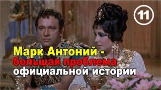 Антоний и Клеопатра разрушают официальную историю Римской империи. Фильм 11
