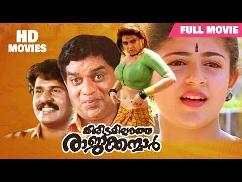 Malayalam Comedy Entertainer | HD FULL MOVIE | Silk Smitha | Jagathy | Abhi