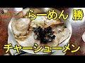 【mk-2のにいがたラーメン部】どんぶりにもこだわりが!ラーメン勝で燕三条系を食す…