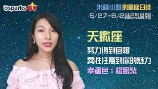 2018 MON.聽老師的話|5/27-6/2運勢週報