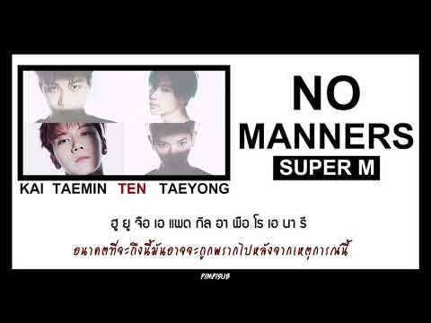 THAISUB — NO MANNERS - SuperM #พิมพ์พิซับ