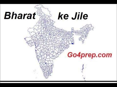 Bharat me kitne jile hain | India me kitne District hai