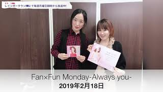 レインボータウンFMにて毎週月曜日23時から放送している 中国出身のウェイウェイがお送りする番組 Fan×Fun Monday-Always you-の2019年2月18日放送分です...