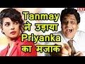 Lata Mangeshkar के बाद Tanmay Bhat ने उड़ाया Priyanka Chopra का मजाक