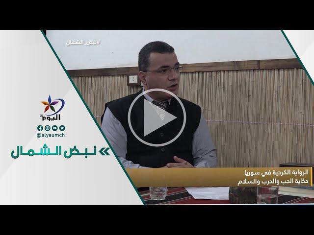 نبض_الشمال - الرواية الكردية في سوريا..حكاية الحب والحرب والسلام