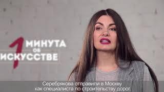 Серебрякова. выпуск №4