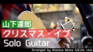 山下達郎さんの名曲「クリスマス・イブ」をソロギターver.にアレンジしました! 途中のカノンが難しすぎて引きました… 後半に向けて盛り上がっていくので是非最後まで聴いて ...