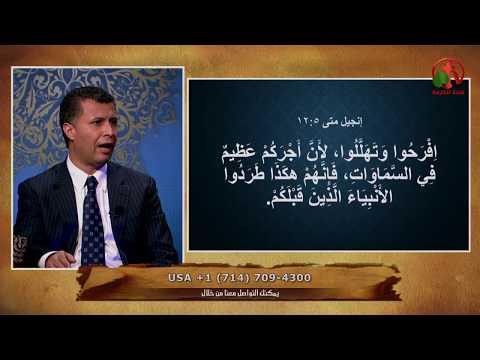 تعاليم المسيح وشريعة محمد - أولاد إبراهيم - Alkarma tv
