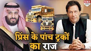 दुनिया के सामने आया Pak पहुंचे Prince  Salman के 5 ट्रकों का राज