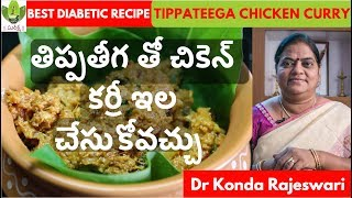 Best Chicken Recipe for Diabetes!! తపపతగ చకన... షగర రగలక ఓ ఔషధ వర