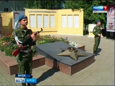 Вести-Курск. Герой Советского Союза: увековечена память командира огневого взвода - Вести 24