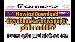 How to download divyabhaskar newspaper pdf in mobile?