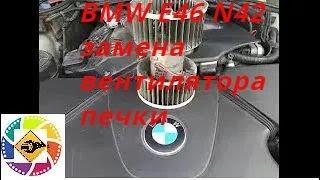 bMW E46 N42,M54 1.6l, 2.0l 2.5l - замена вентилятора печки (моторчик отопителя )
