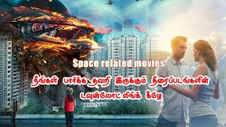 Space related movies tamil | tamil dubbed movie | space movies tamil dubbed | dwayne johnson |