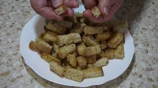 Сухарики/  Самый Простой Рецепт Домашних Сухариков