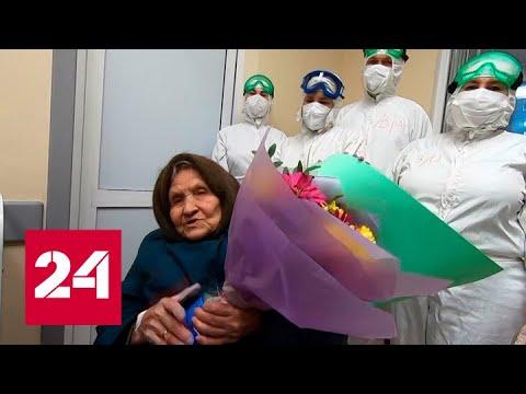 В Татарстане вылечили от COVID-19 101-летнюю пациентку - Россия 24