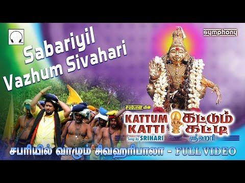 சபரியில் வாழும் சிவஹரிபாலா | Srihari | Kattum katti #2