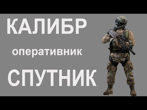 КАЛИБР-Оперативник Спутник (ЧО, как там в космосе?)