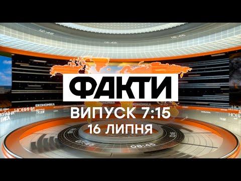 Факты ICTV - Выпуск 7:15 (16.07.2020)