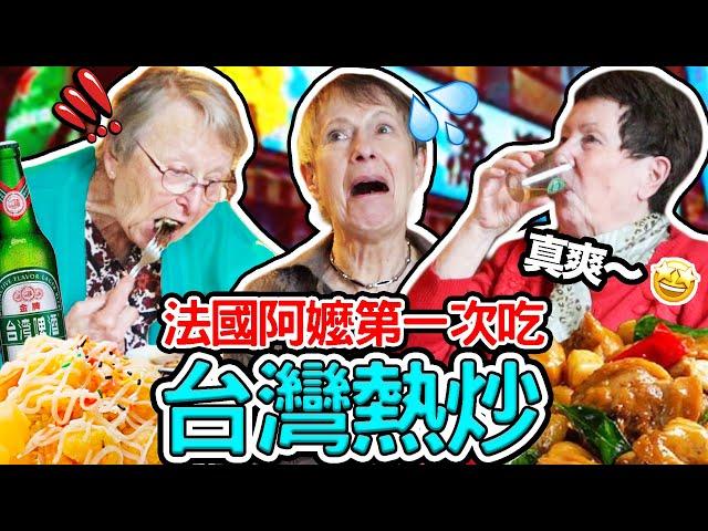 法國阿嬤們第一次吃台灣熱炒!👵🏻🇹🇼 苦瓜配台啤就是爽啦~🍺🤣 FRENCH GRANDMA TRY TAIWAN RECHAO
