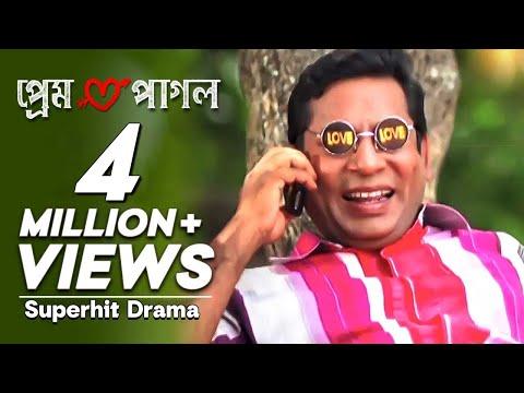 Prem Pagol - প্রেম পাগল | Bangla Natok | Mosharraf Karim, Bidya Sinha Saha Mim, Mitu