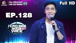 I Can See Your Voice -TH | EP.128 | ณัฐ ศักดาทร | 1 ส.ค. 61 Full HD