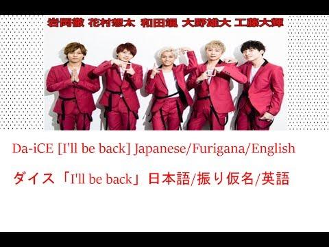 Da-Ice [I'll be back] [Kanji/Kana/English]Lyrics    ダイス「I'll be back」[漢字/英語/振り仮名] 歌詞