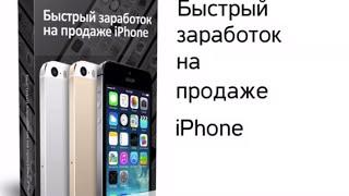 Выход iphone 6 Быстрый заработок на продаже iPhone i6