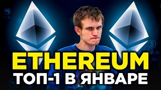 Ethereum станет первым в январе. Институционалы выбирают Эфир. Лучший из альткоинов. Прогноз ETH