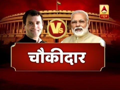 PM Narendra Modi's Befitting Reply To Rahul On 'Chowkidar' Comment | ABP News