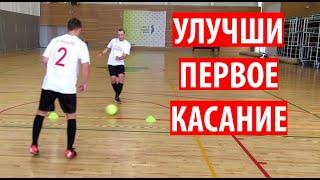 Для упражнения достаточно 2 х человек и мяча Тренировка первого касания для футзалистов