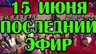 15 ИЮНЯ - ПОСЛЕДНИЙ ЭФИР ДОМ 2!НОВОСТИ 14.06.2019