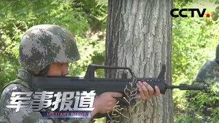 《军事报道》 20190901| CCTV军事
