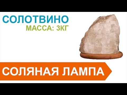 Соляная Лампа купить в Омске - YouTube